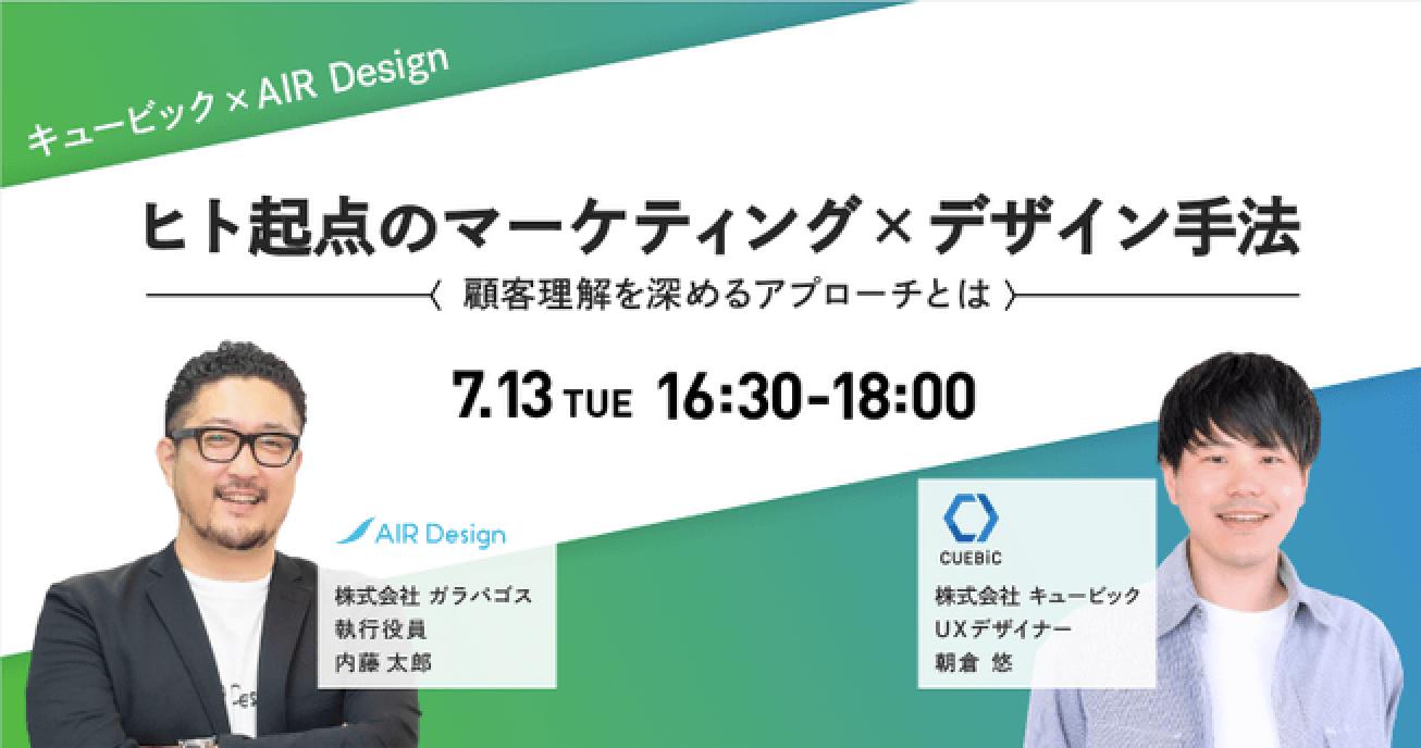 キュービック×AIR Design共催セミナー  『ヒト起点の マーケティング×デザイン手法 顧客理解を深めるアプローチとは』