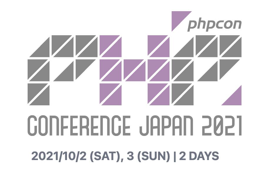 『PHPカンファレンス 2021 』の事前勉強会にTECチームの早川が登壇