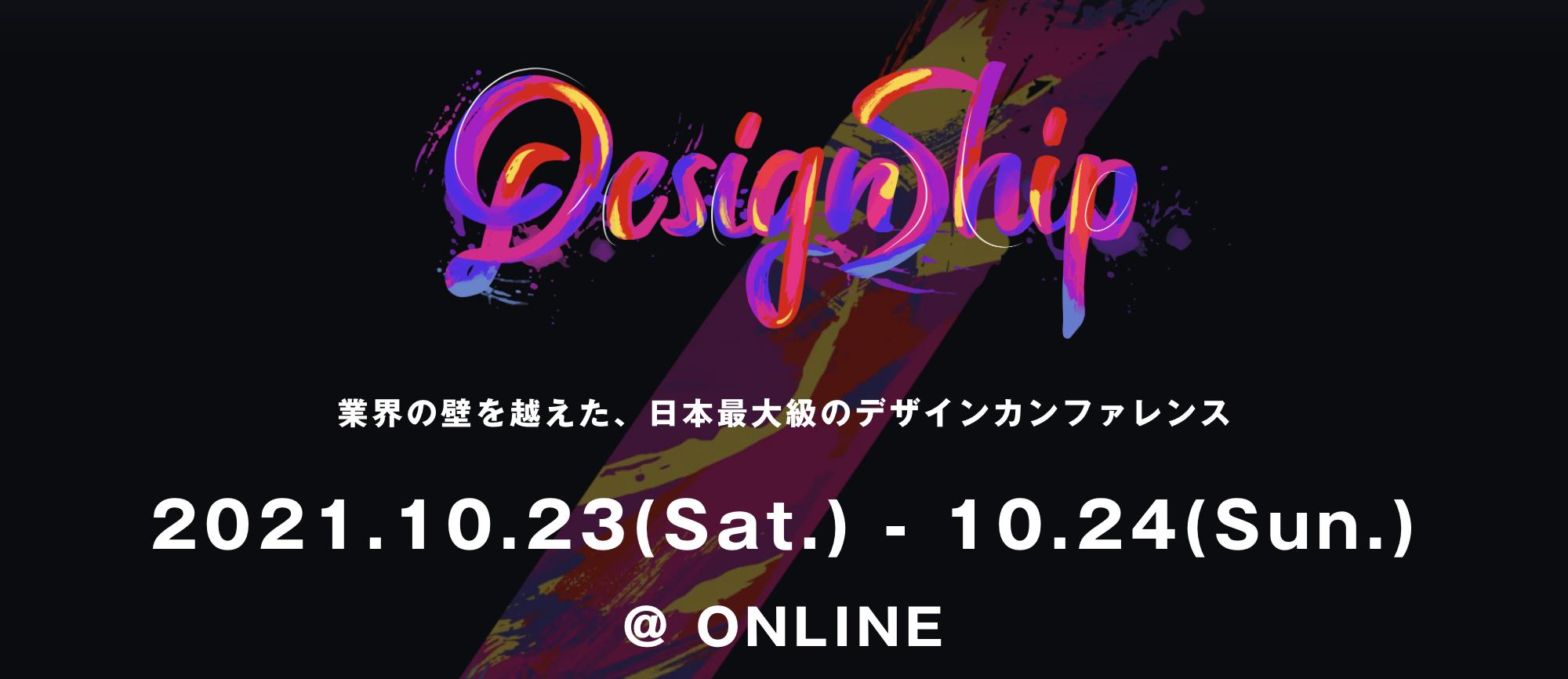 日本最大級のデザインカンファレンス「Designship 2021」登壇者13名を発表。CDO篠原健も登壇