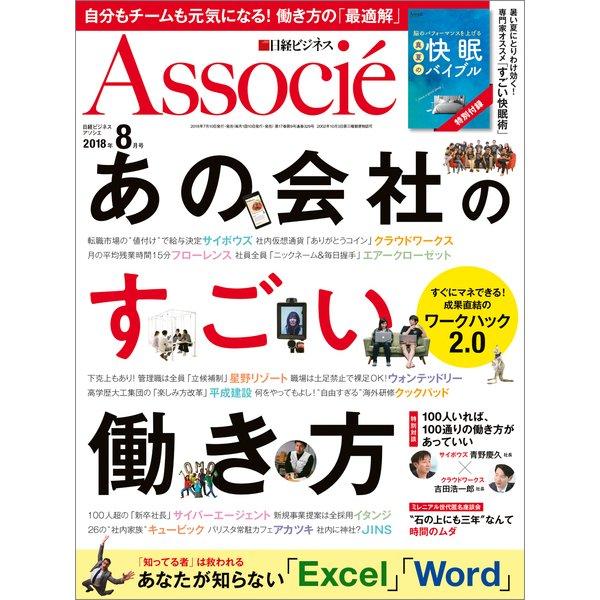 日経ビジネスアソシエ 8月号に掲載されました。