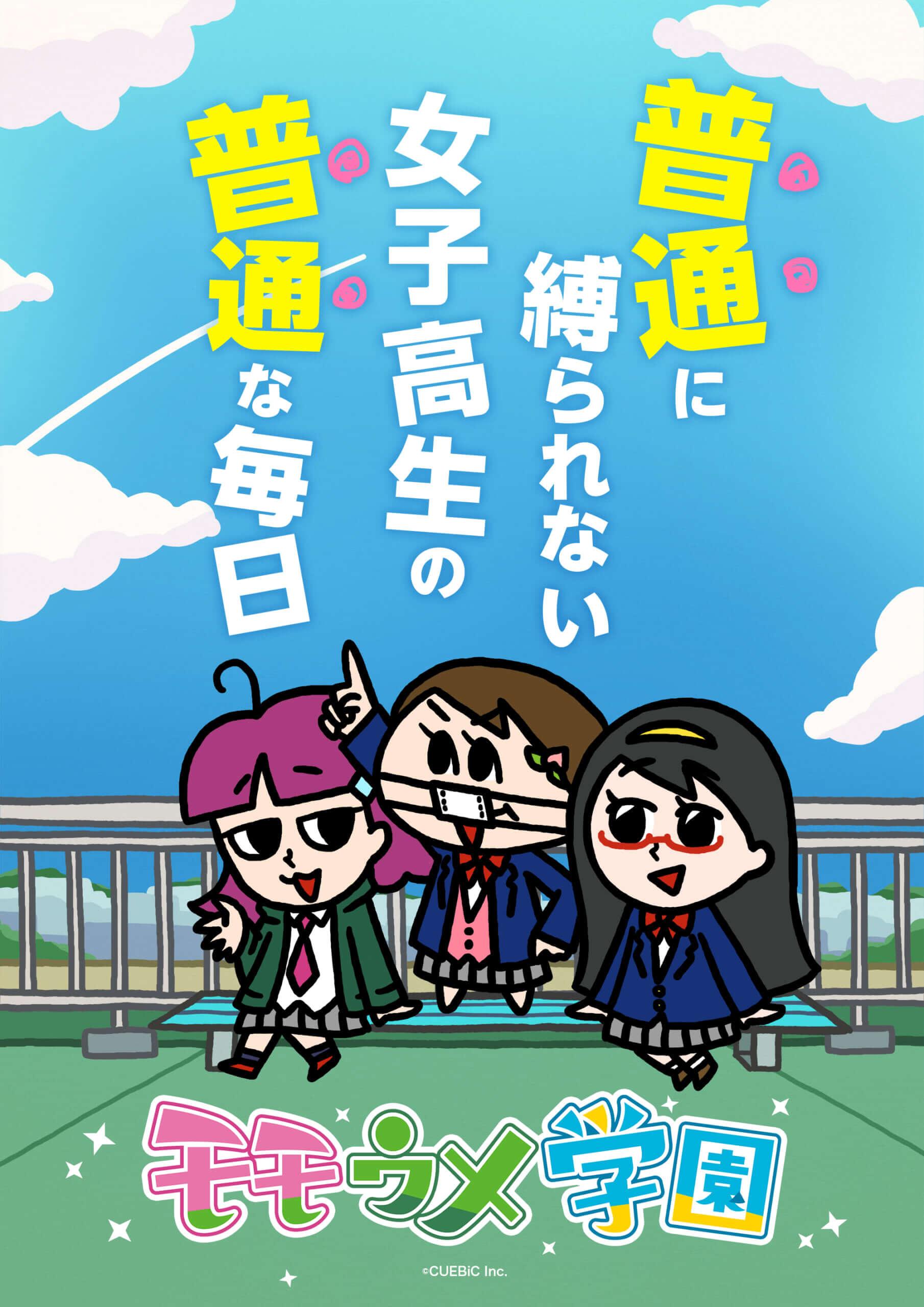 モモちゃんの学生時代を描く「モモウメ学園」がスタート 金田朋子、飯塚雅弓、美山加恋など個性溢れる声優陣が出演!