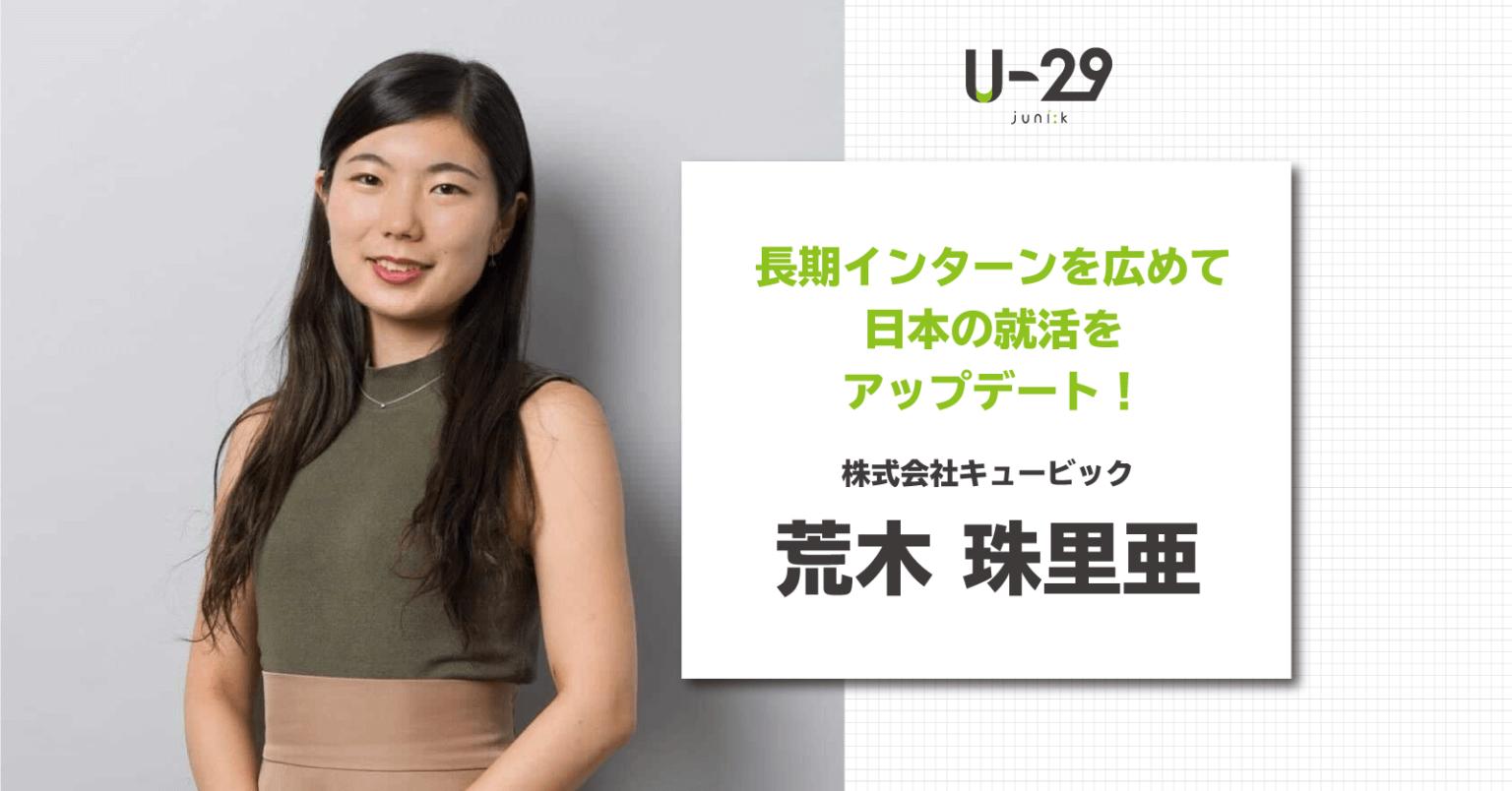 『U-29ドットコム』に長期インターン事業責任者の荒木 珠里亜(あらき・じゅりあ)のインタビューが掲載されました