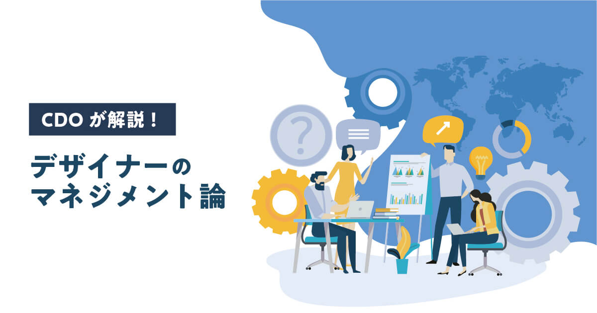 企業で働くクリエイター向けウェブマガジン『CreatorZine』にてCDO篠原の連載4回目の記事が公開