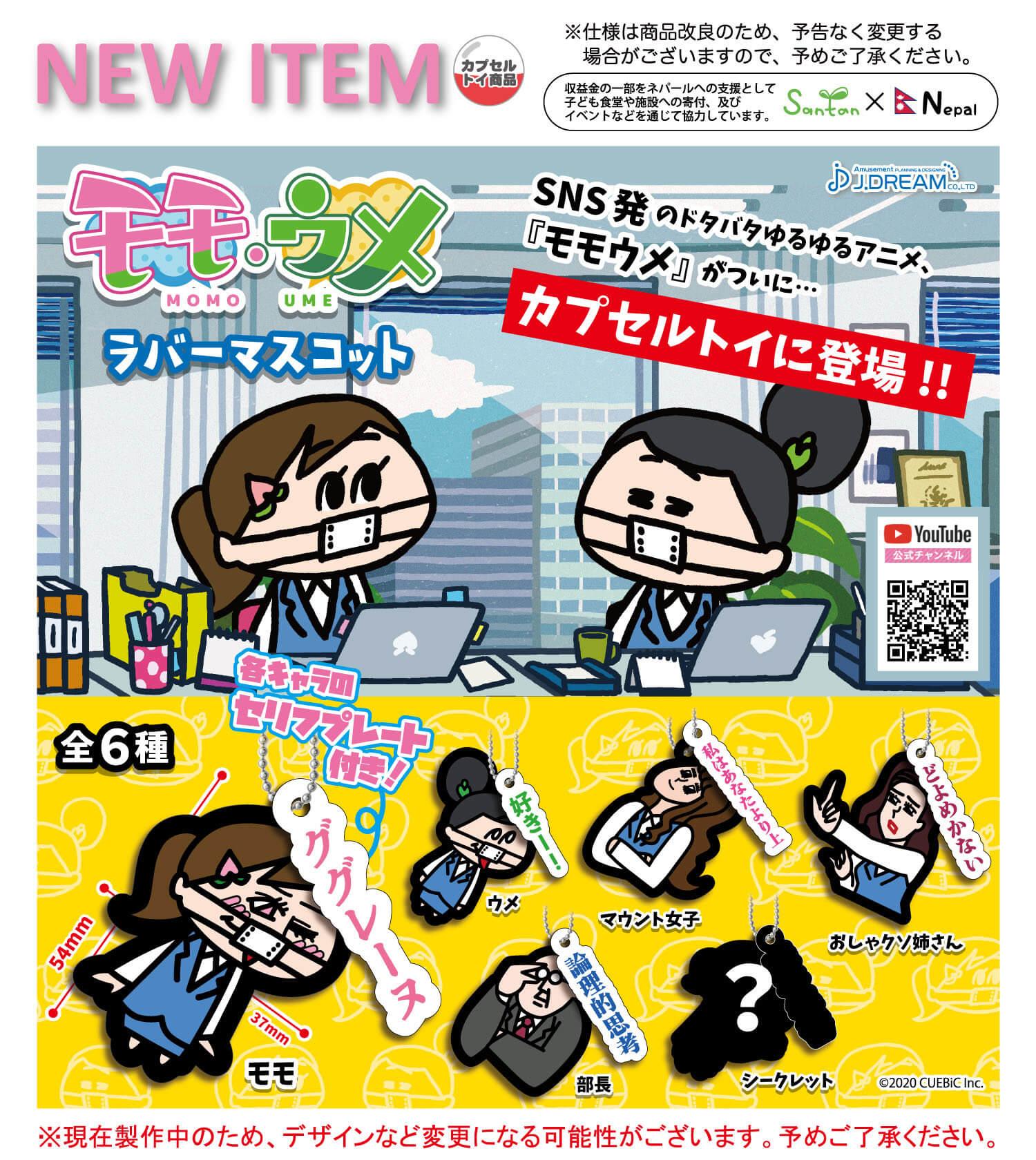 話題のSNSアニメ『モモウメ』がついにカプセルトイに登場!ラバーマスコットが4月7日(水)より販売開始!