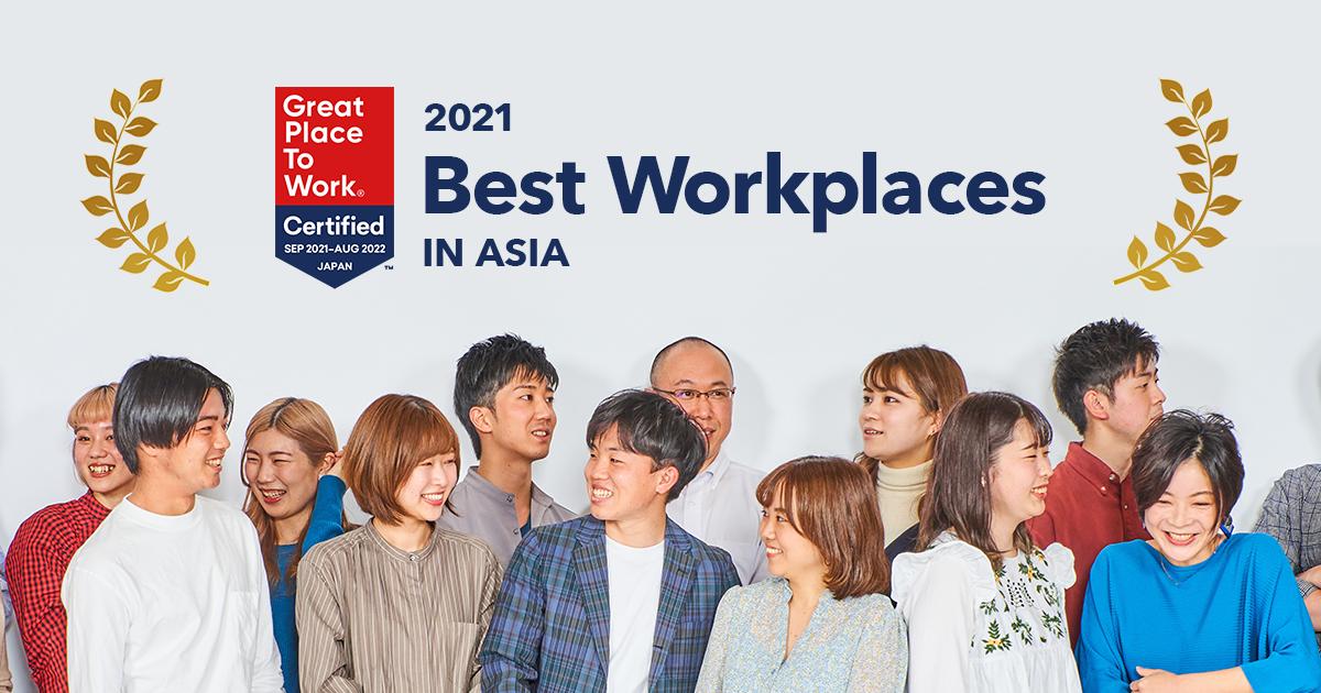 Great Place to Work発表「働きがいのある会社」に認定