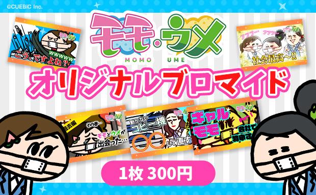 全国のセブン-イレブン限定!SNSアニメ『モモウメ』のブロマイドが店頭のマルチコピー機で発売!