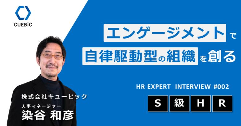 『Co:TEAM』に人事マネージャー・染谷和彦のインタビューが掲載
