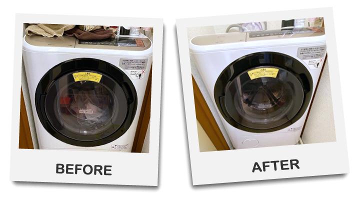 洗濯ビフォーアフター
