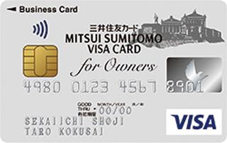 三井住友ビジネスカード-for-Owners-クラシックカード