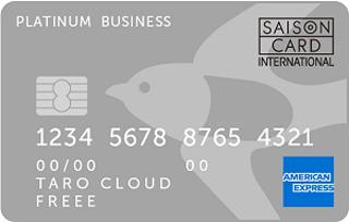 freee-セゾンビジネスプラチナカード