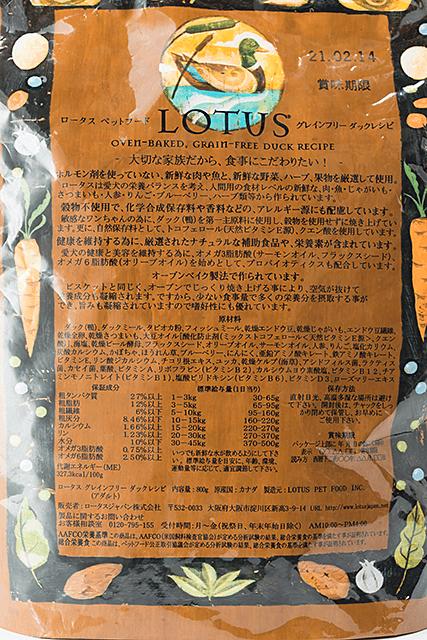 09_LOTUS成分