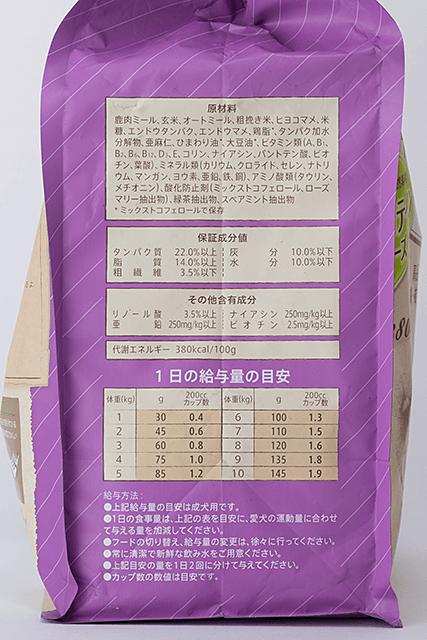 13_ニュートロ成分
