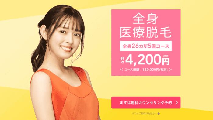 レジーナ4,200円