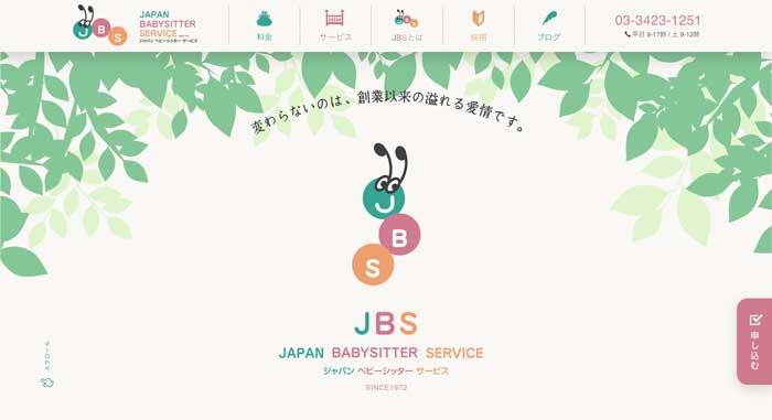 JBSジャパンベビーシッターサービス