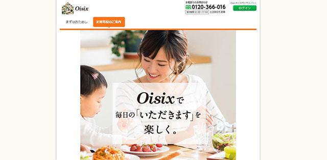 05-Oisix(オイシックス)