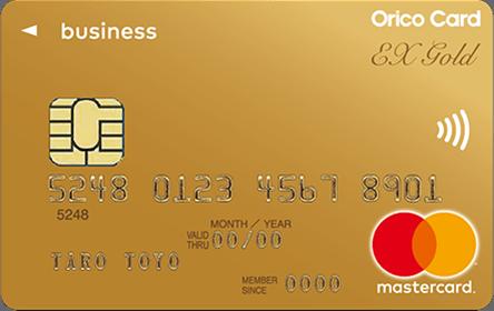 オリコEX-Gold-for-Biz_Master