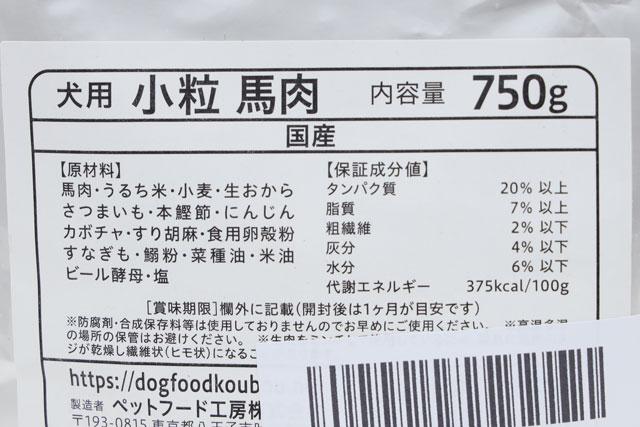 04_ドッグフード工房_seibun